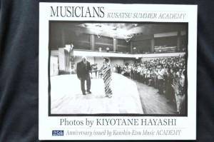 草津夏期国際音楽アカデミー&フェスティヴァル25周年記念写真集 表紙(2004年発行)