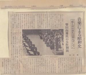 柴田・新聞評
