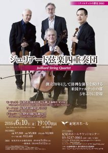 juilliard_flyer