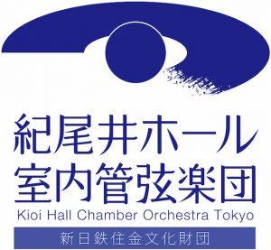 紀尾井ホール室内管弦楽団ロゴ