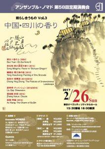 nomad58-flyer-f