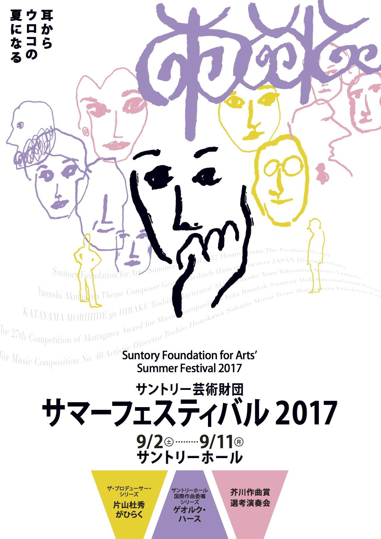 国際作曲委嘱シリーズNo.40〈ゲ...